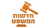 מן התקשורת - חדשות המשפט
