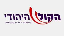 מן התקשורת הקול היהודי